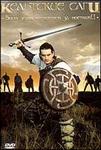 Кельтские саги: Воин зимы.